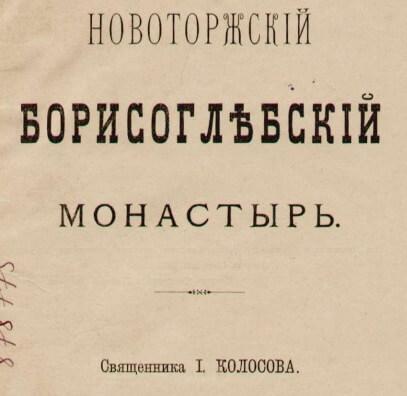 скачать книгу Новоторжский Борисоглебский монастырь