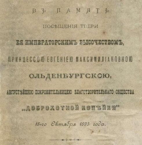 скачать книгу В память посещения Твери принцессою Е.М. Ольденбургскою