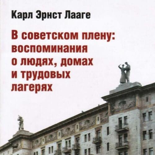 скачать книгу В советском плену: воспоминания о людях, домах и трудовых лагерях
