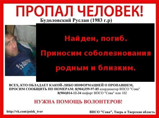 Руслан Будоловский, пропавший в апреле 2014 года, найден погибшим