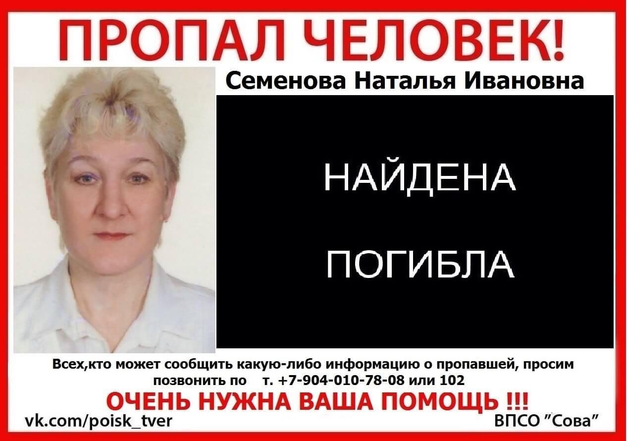 Наталья Семенова, пропавшая в Твери в августе 2014 года, погибла