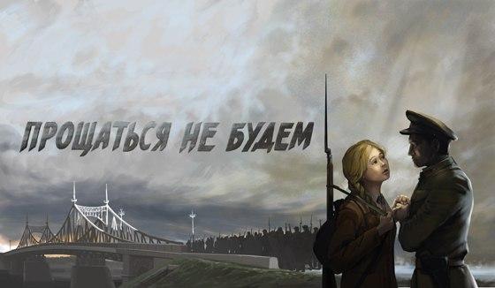 Полнометражный художественный фильм об освобождении Калинина снимут за счет добровольных взносов