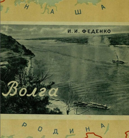 скачать книгу Волга - великая русская река