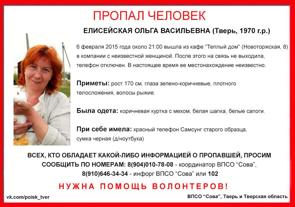 (Найдена, жива) В Твери пропала Ольга Елисейкина