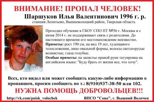 фото (найден, жив) Пропал житель Вышневолоцкого района Илья Шаршуков