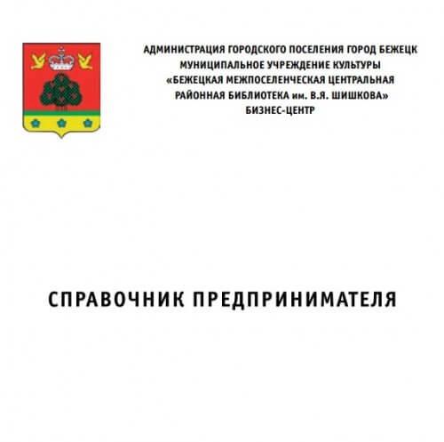 скачать книгу Бежецк. Справочник предпринимателя. 2012 год