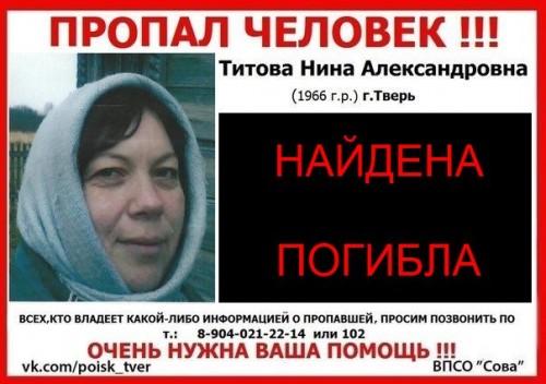 фото Нина Титова, пропавшая в Кашинском районе, найдена погибшей
