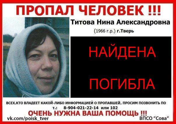 Нина Титова, пропавшая в Кашинском районе, найдена погибшей