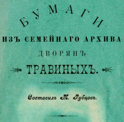 скачать книгу Бумаги из семейного архива дворян Травиных