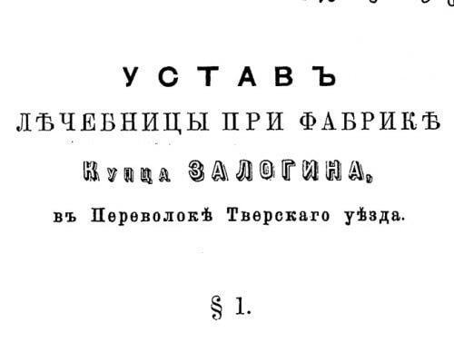 скачать книгу Устав лечебницы при фабрике купца Залогина в Переволоке Тверского уезда