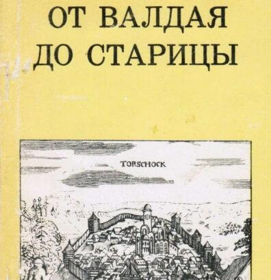 скачать книгу От Валдая до Старицы
