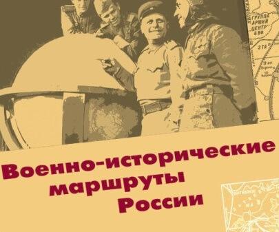 скачать книгу Военно-исторические маршруты России