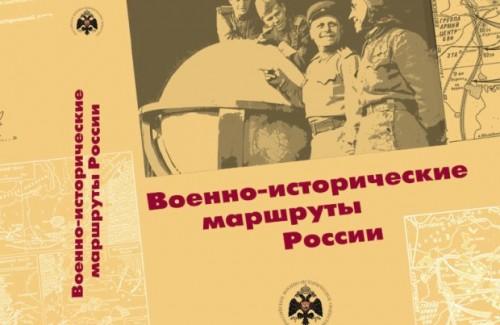 фото Вышел в свет сборник военно-исторических маршрутов по России