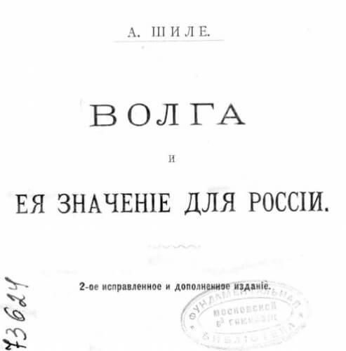 скачать книгу Волга и ее значение для России