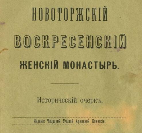 скачать книгу Новоторжский Воскресенский женский монастырь