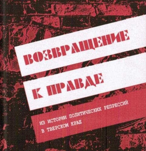 скачать книгу Возвращение к правде. Из истории политических репрессий в Тверском крае в 20-40-е и начале 50-х годов