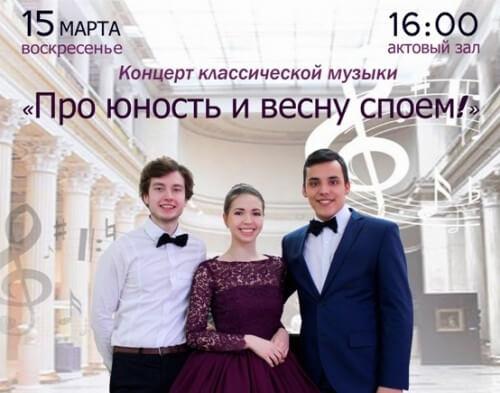 """фото В Твери пройдет концерт классической музыки """"Про юность и весну споём"""""""