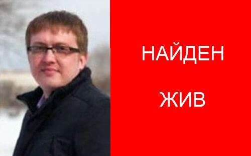 Молодой человек, которого искали в Твери и в Москве, найден живым и здоровым