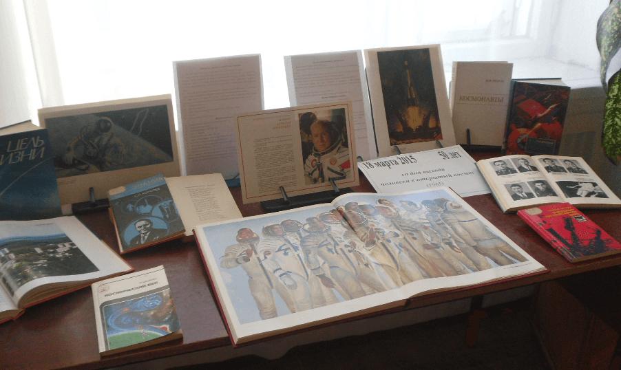 Во Ржеве проходит книжно-журнальная выставка к юбилею первого выхода человека в открытый космос