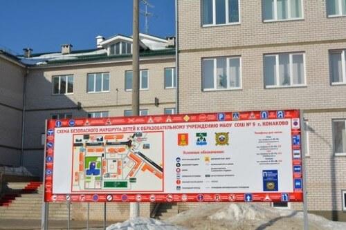 """фото В Конаковском районе для детей разрабатываются """"Безопасные маршруты в школу"""""""