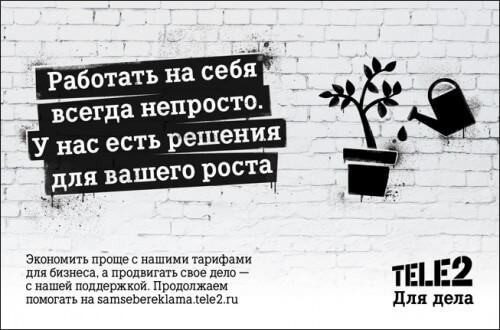 фото Tele2 поможет предпринимателям создавать эффективную рекламу