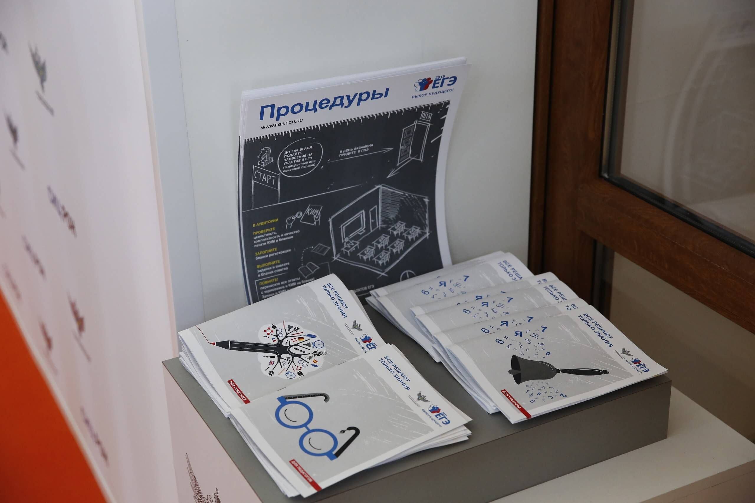Рособрнадзор подготовил брошюры-рекомендации для учеников, родителей и педагогов в помощь при подготовке к ЕГЭ