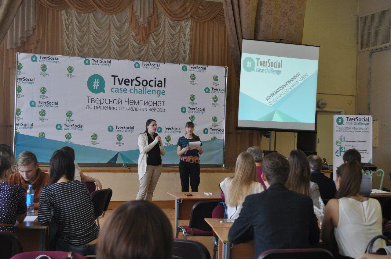 В Твери прошел Второй Чемпионат по решению социальных кейсов TverSocial Case Challenge