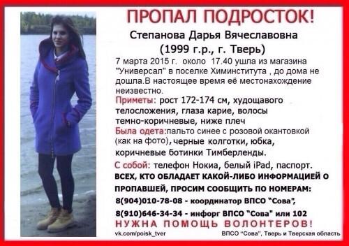 фото Поиски Дарьи Степановой продолжаются