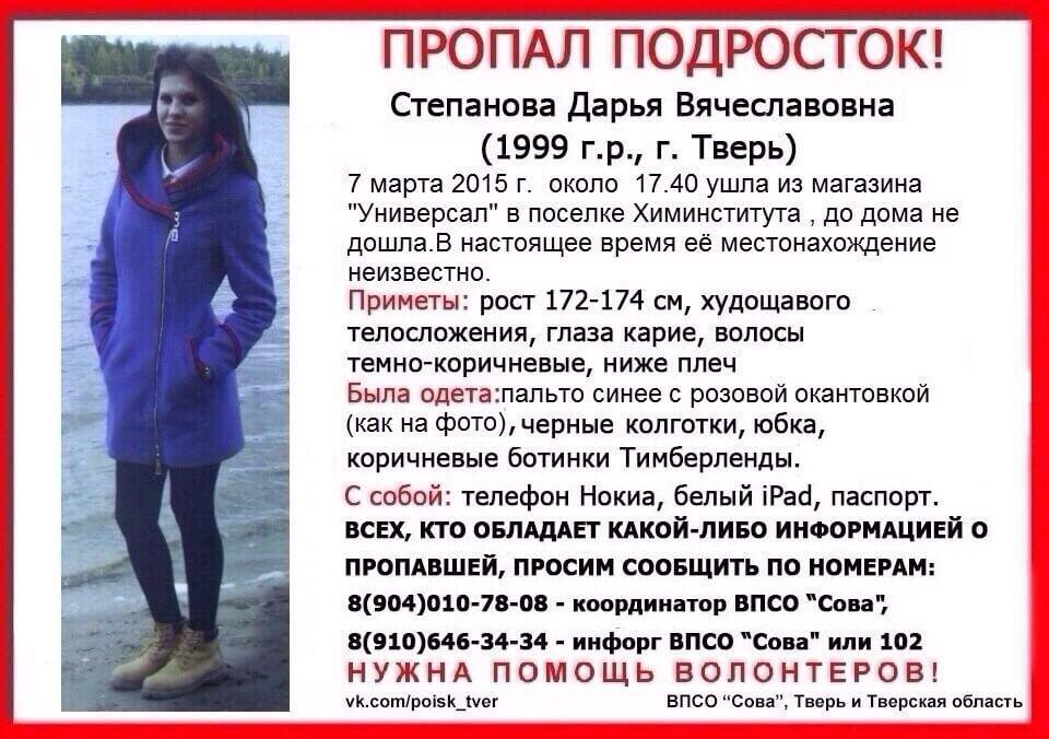 Поиски Дарьи Степановой продолжаются