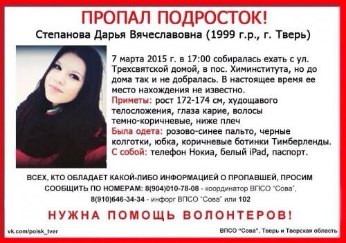 фото Возбуждено уголовное дело по факту безвестного исчезновения Дарьи Степановой