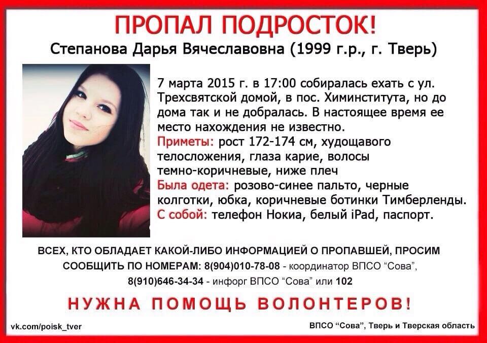 Возбуждено уголовное дело по факту безвестного исчезновения Дарьи Степановой