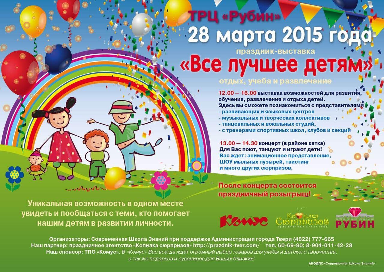 Выставка-ярмарка детского дополнительного образования