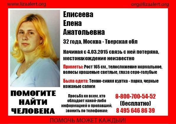 Пропала Елисеева Елена Анатольевна