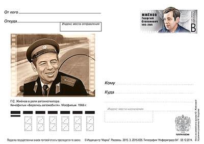 фото Тверской почтамт порадует филателистов новинками