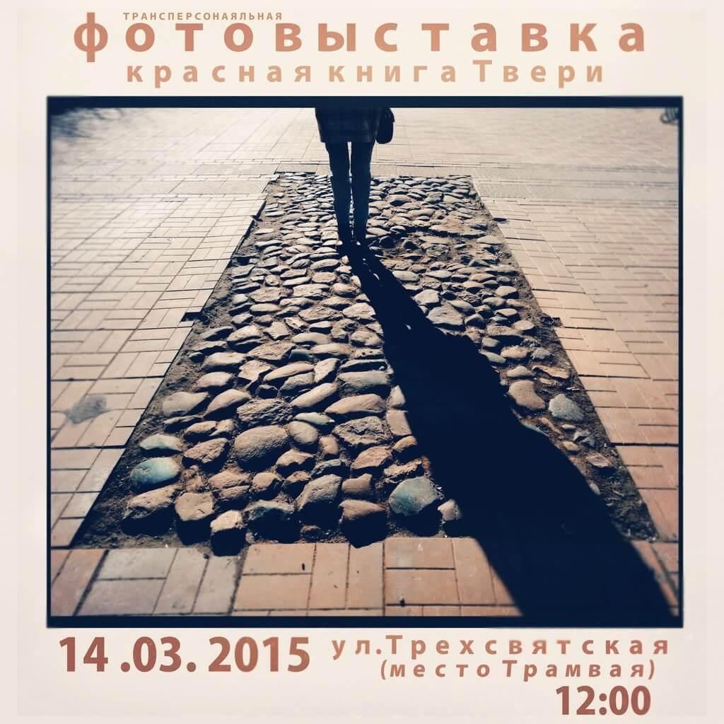 """В Твери на месте """"памятника""""-трамвая пройдет фотовыставка """"Красная книга Твери"""""""