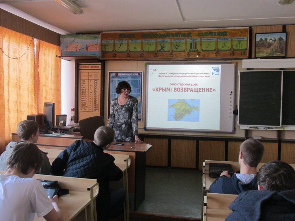 В Тверском регионе прошли волонтёрские уроки о Крыме