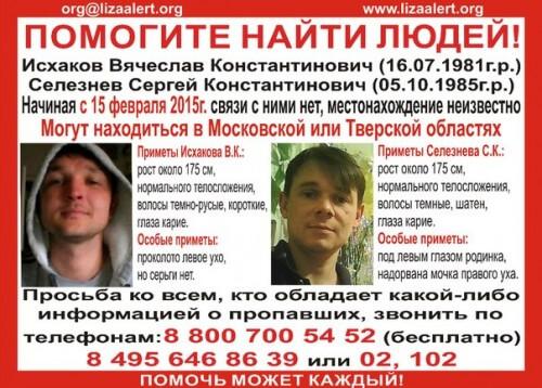 """фото Поисковый отряд """"ЛизаАлерт"""" разыскивает двух мужчин, которые могут находиться в Тверской области"""
