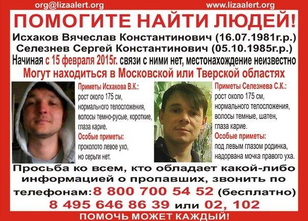 """Поисковый отряд """"ЛизаАлерт"""" разыскивает двух мужчин, которые могут находиться в Тверской области"""