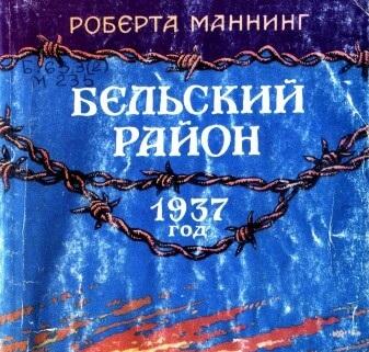 скачать книгу Бельский район. 1937 год