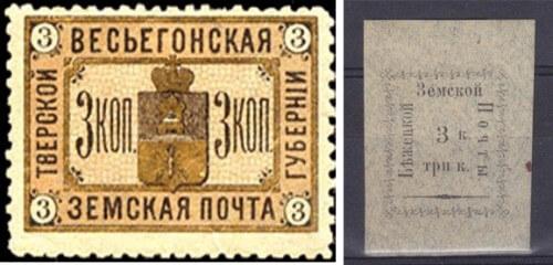 фото Специальный выпуск почтовой марки посвящен юбилею земской почты