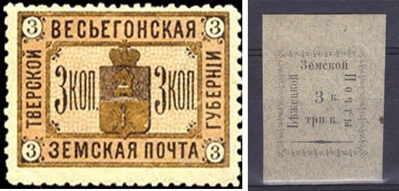 Специальный выпуск почтовой марки посвящен юбилею земской почты