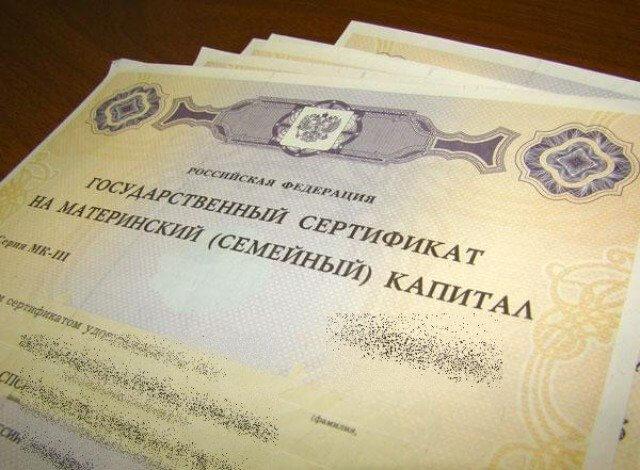 Материнский капитал запретили использовать для погашения долга перед микрофинансовыми организациями
