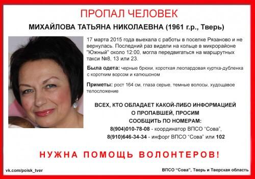 фото (Найдена, жива) В Твери пропала Татьяна Михайлова