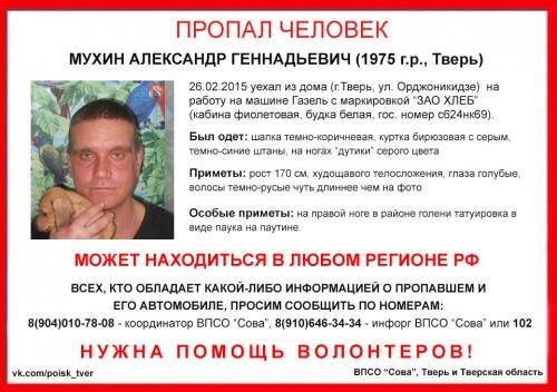 фото (Найден, погиб) В Твери пропал Александр Мухин
