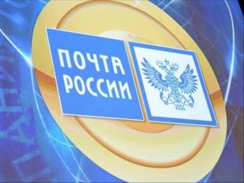 фото В 191 отделении почтовой связи Тверской области доступны денежные переводы Western Union