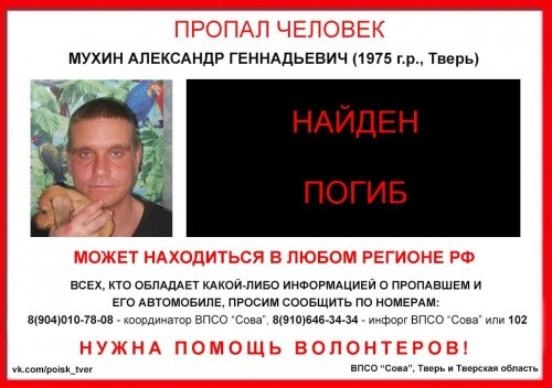 фото Александр Мухин, пропавший в конце февраля в Твери, погиб