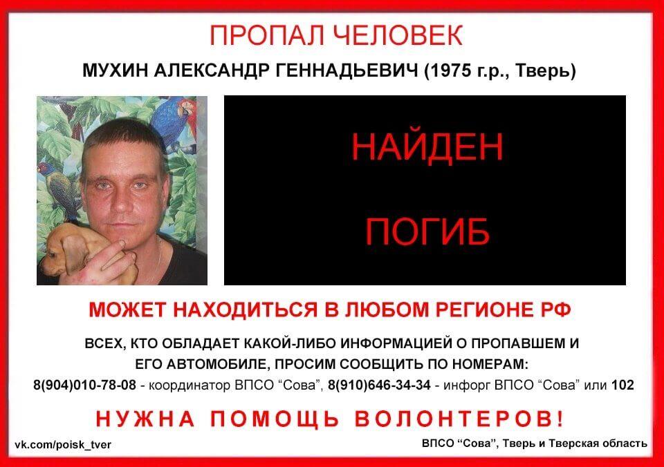 Александр Мухин, пропавший в конце февраля в Твери, погиб
