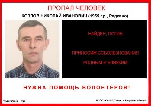 фото Николай Козлов, пропавший в Конаковском районе, погиб