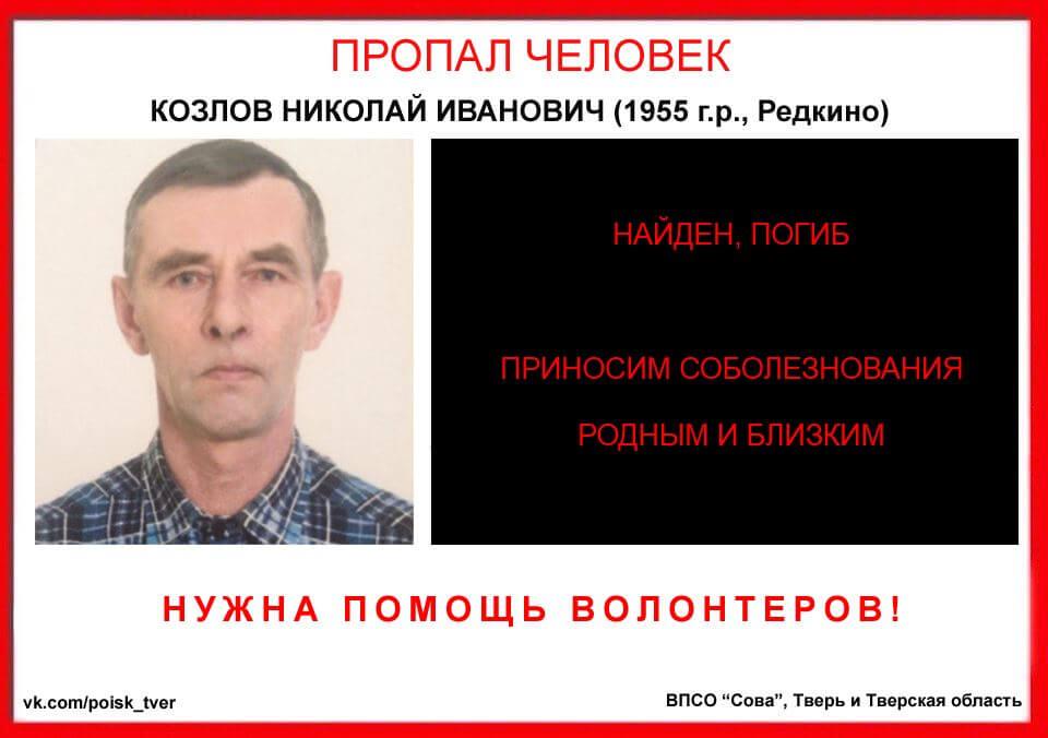 Николай Козлов, пропавший в Конаковском районе, погиб
