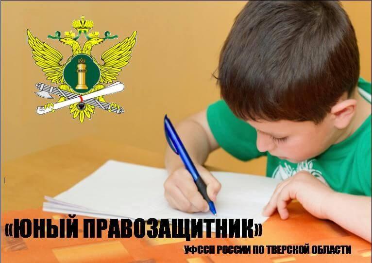 """Подведены итоги регионального этапа конкурса """"Юный правозащитник"""""""